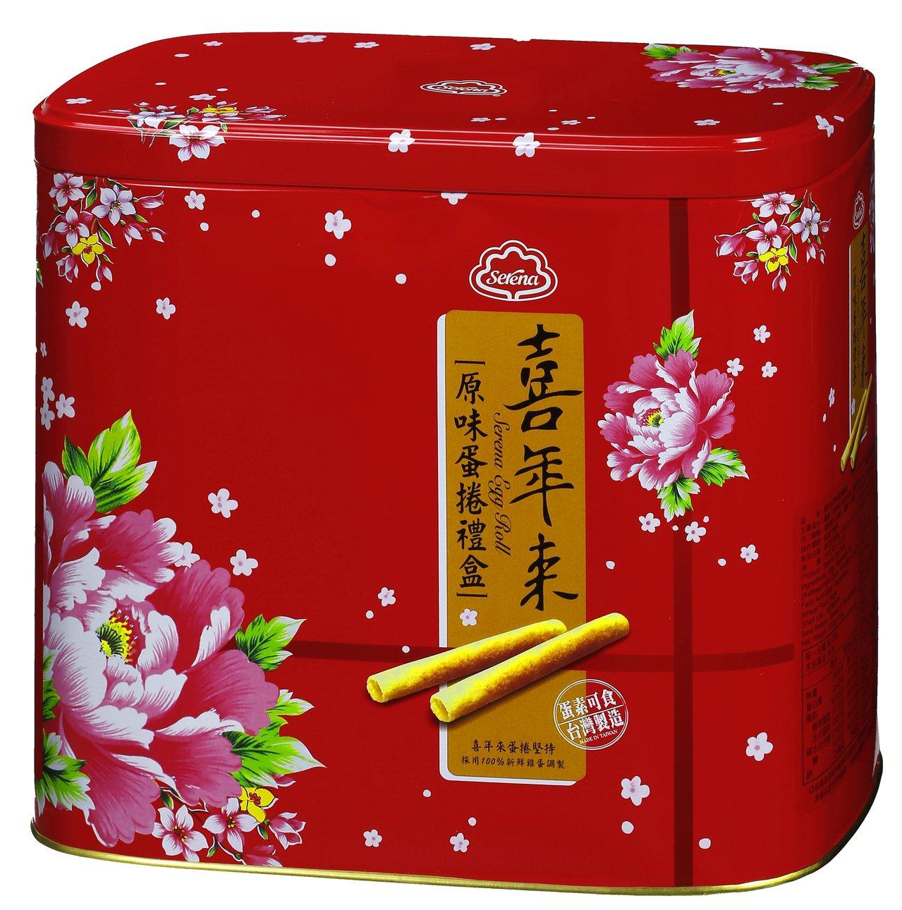 喜年來原味蛋捲禮盒,口感香鬆酥脆,單純風味歷久彌新。圖/喜年來提供