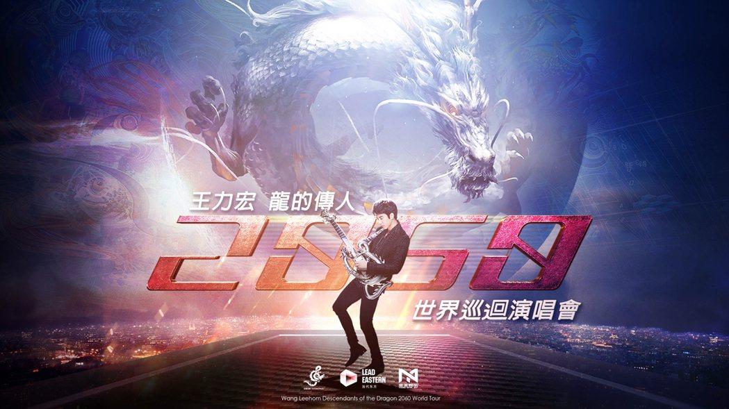 王力宏公布今年有世界巡迴演唱開跑。圖/宏聲文化提供