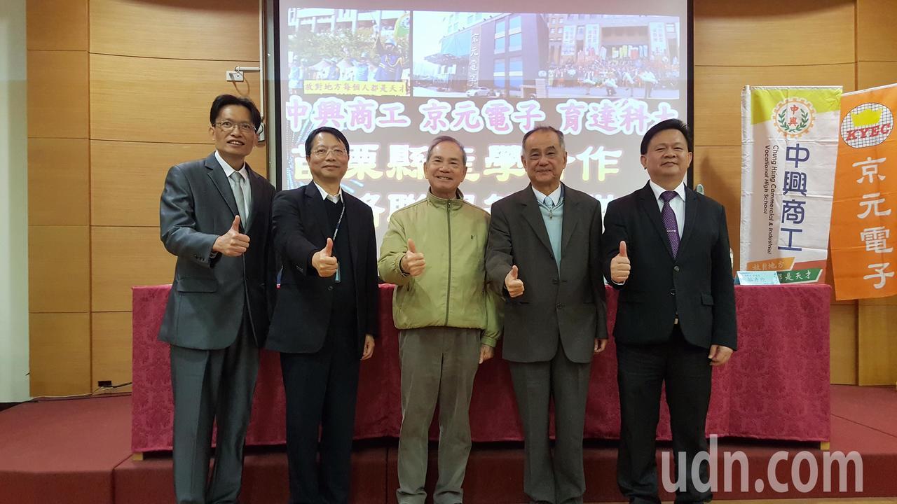 京元電子、育達科大、中興商工今天共同簽訂產學合作策略聯盟,京元電近4年已錄取31...