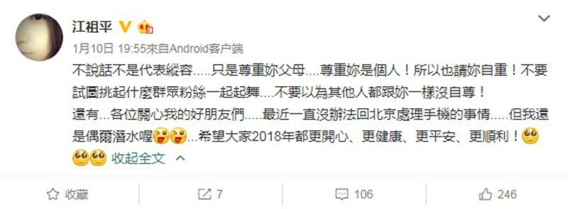 江祖平昨(10日)在微博發聲。圖/擷自微博