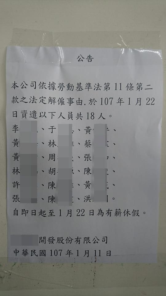 該公司上午貼出公告,即日起解雇18人。圖/內部員工提供