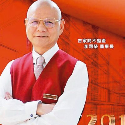 吉家網不動產董事長李同榮。 圖/李同榮提供