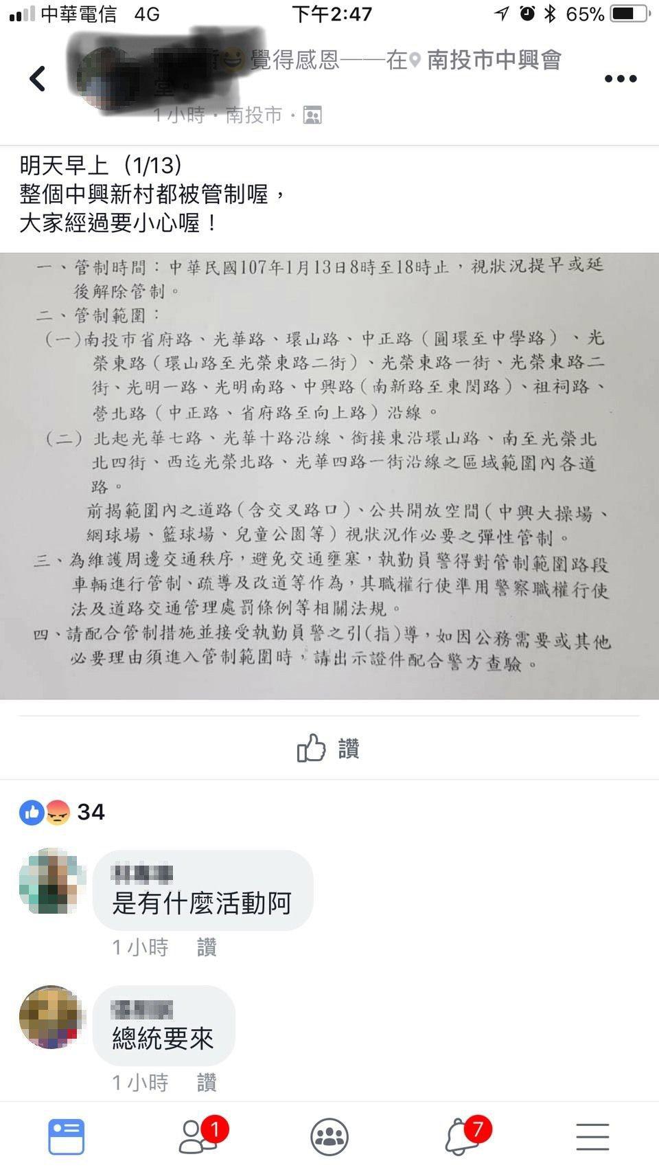蔡英文總統明天到中興新村,警方管制範圍,比總統府的管制區還大。圖/攝自臉書