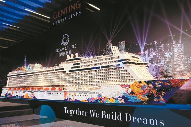 以世界夢號為藍本打造全球最大的樂高巨輪模型,250萬粒積木、長達8.44米。 圖...
