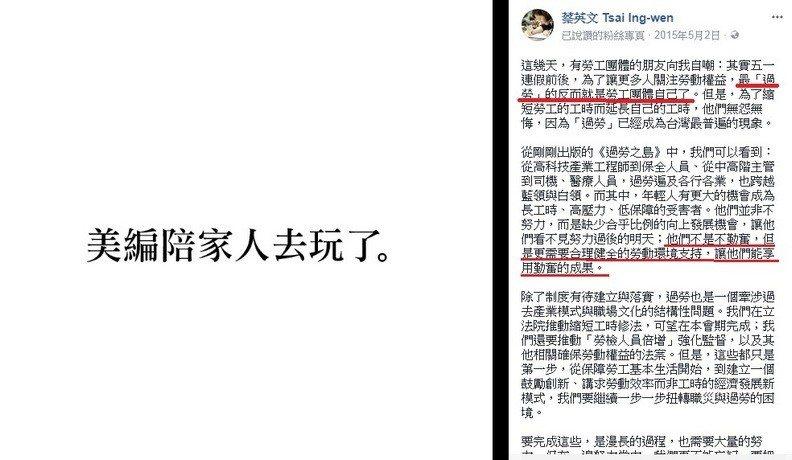 圖擷自蔡英文總統臉書