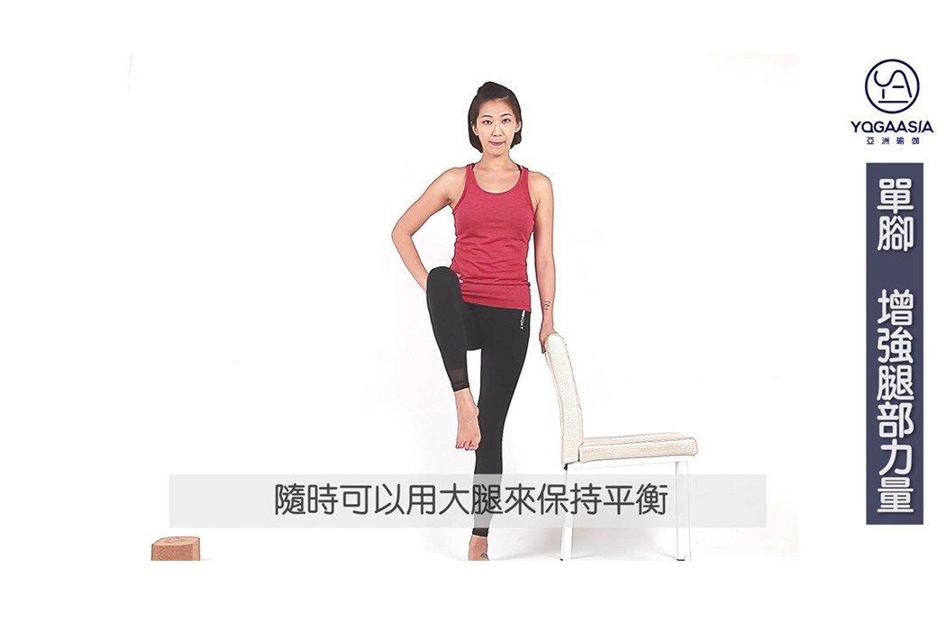 前抬單腿。 圖片提供/亞洲瑜伽