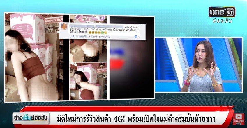 泰國女直播主為了證明自己賣的美白霜有效,在鏡頭前脫下褲子進行實測。圖截自one3...