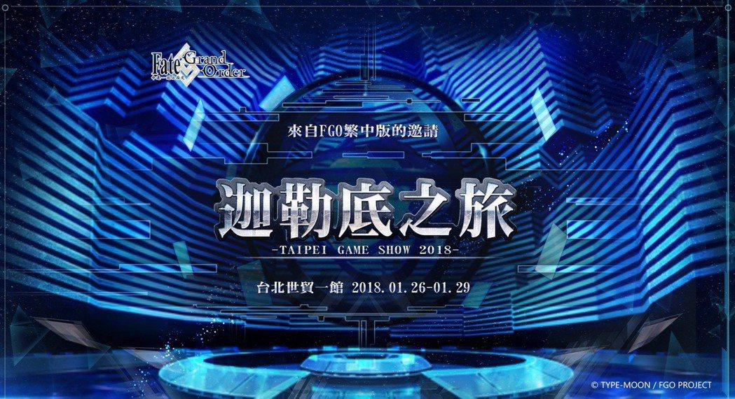 《FGO》台北電玩展參展確定