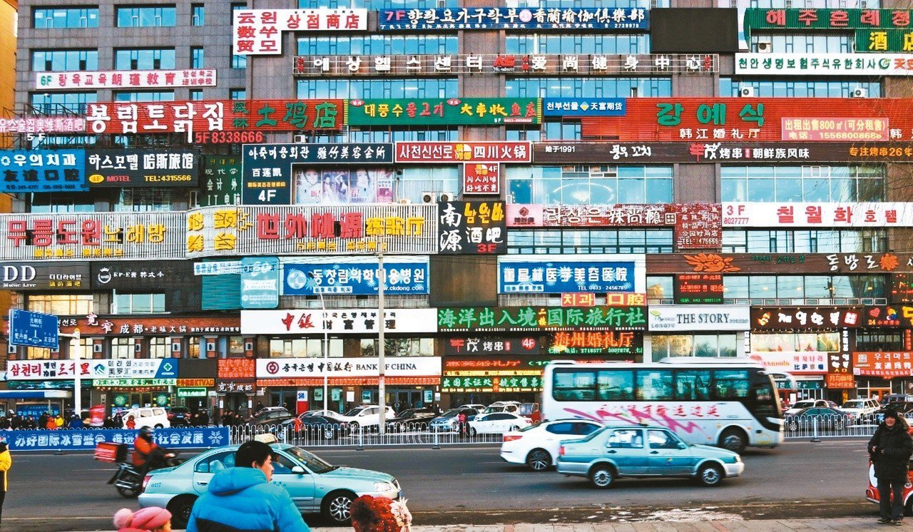 延吉市區簡體中文與韓文交織的招牌。