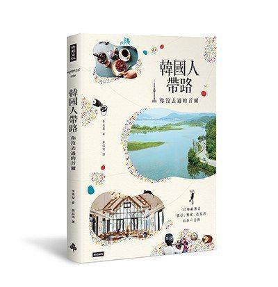 .書名:《韓國人帶路,你沒去過的首爾:30條最適合情侶、閨蜜、追星的四季一日旅》...