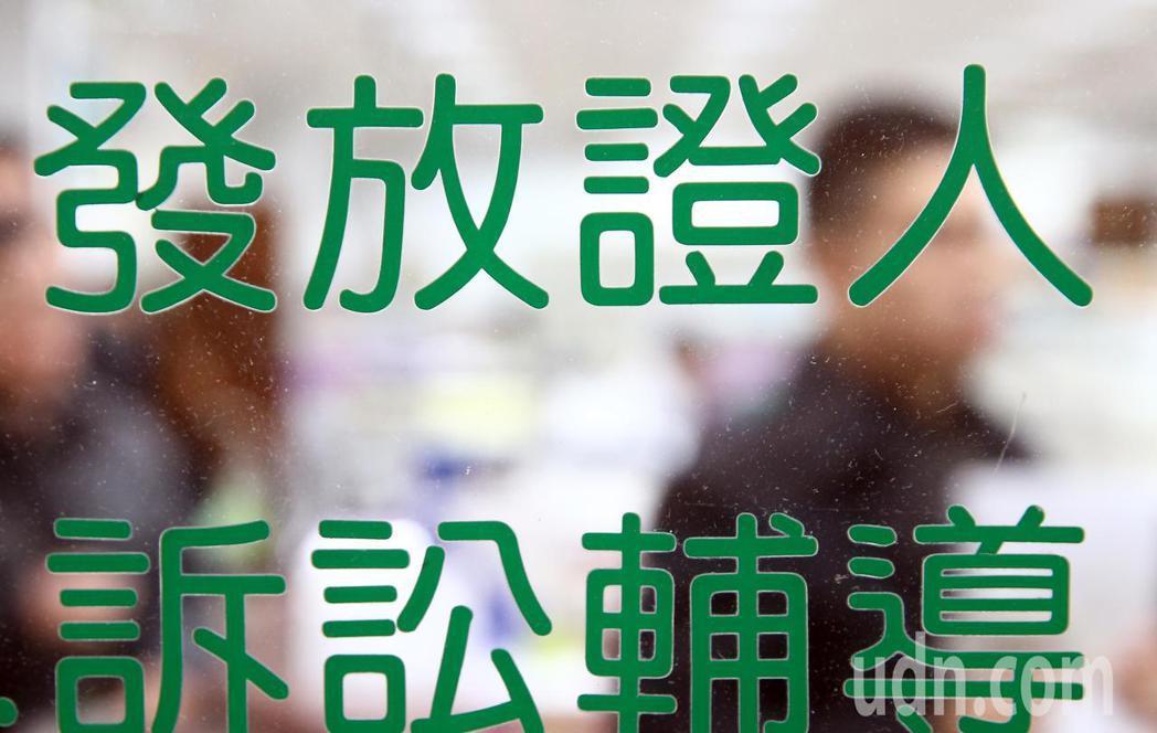 王炳忠上午與其他幾位證人前往台北地檢署,領取當日的「證人旅費及日費」。記者杜建重...