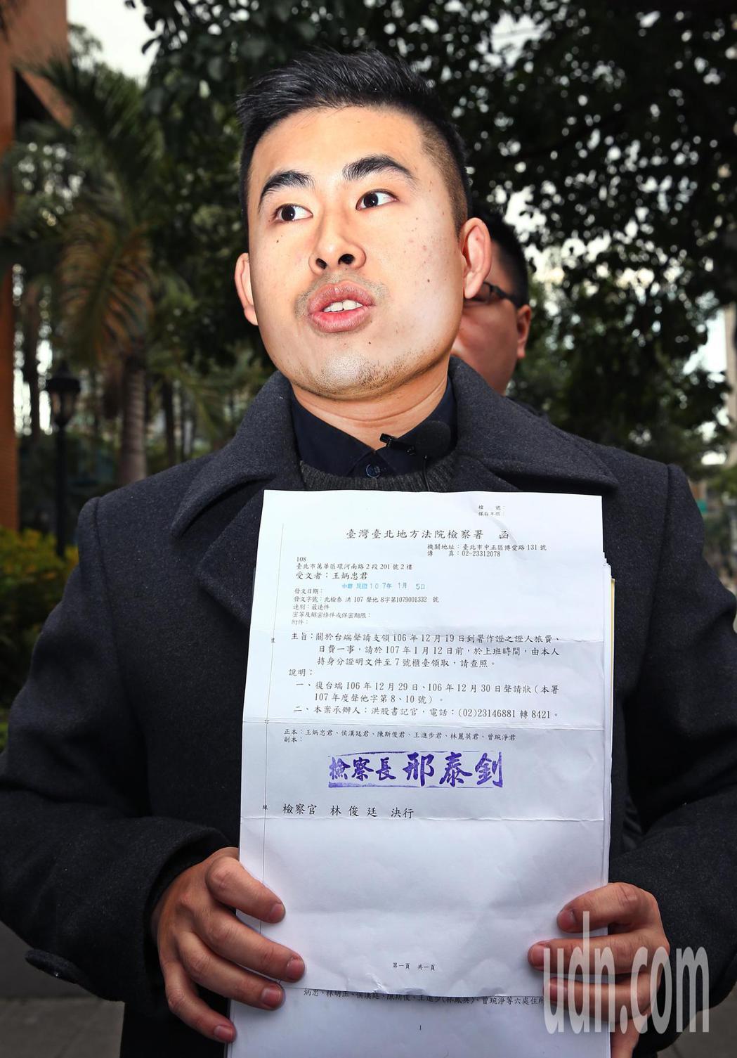 新黨發言人王炳忠上午前往台北地檢署,領取1219當日的「證人旅費及日費」,王炳忠...