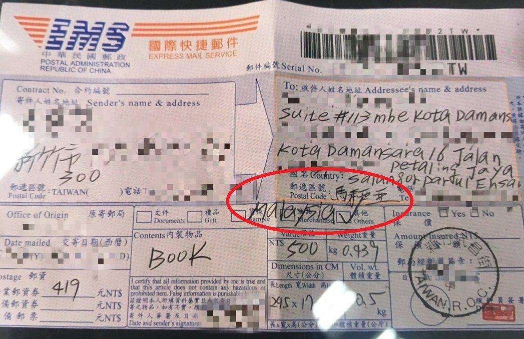 陳女遭詐騙,將帳號、提款卡寄到馬來西亞。記者蕭雅娟/翻攝