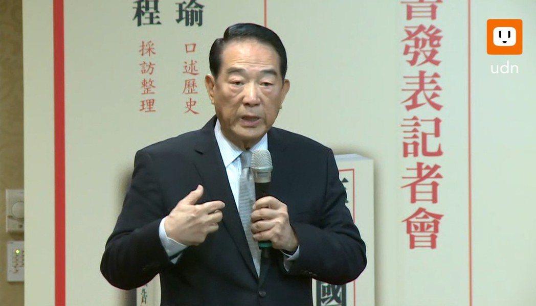 親民黨主席宋楚瑜上午發表他口述的新書「蔣經國秘書報告」。(記者陳聖文/攝影)