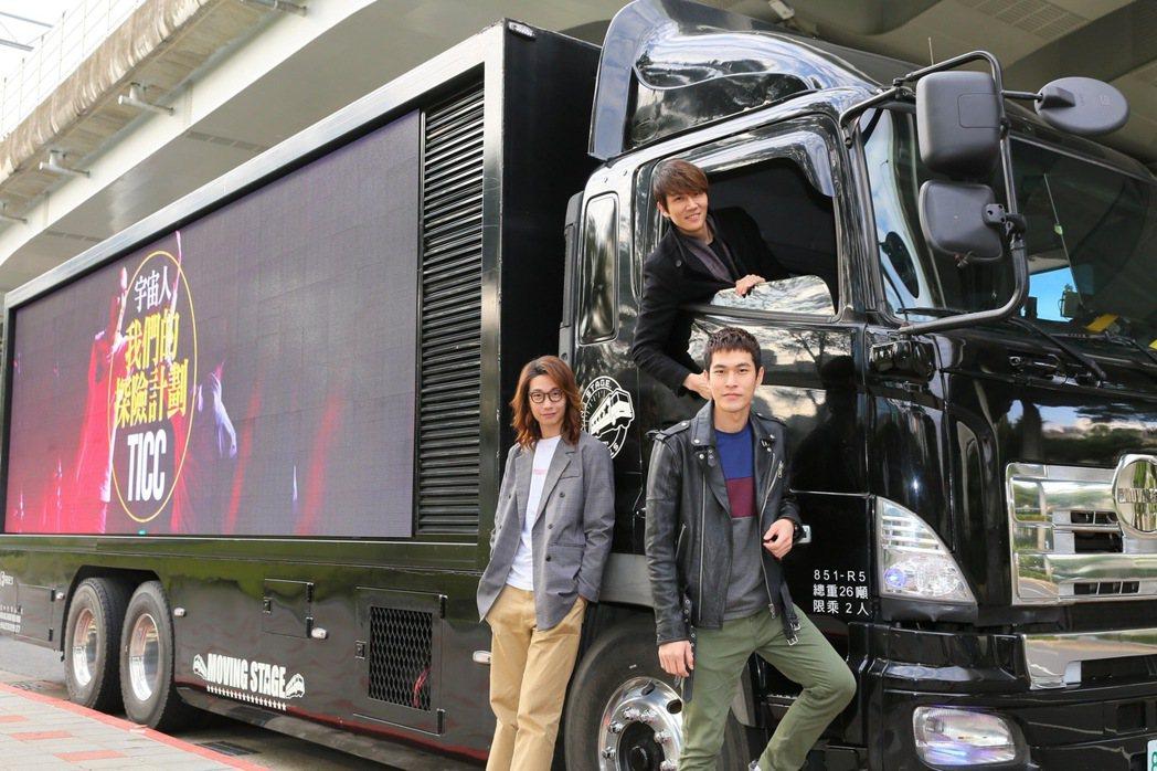 「三天三夜宇宙探險計劃Live體驗宣傳車」正式上路。圖/相信音樂提供