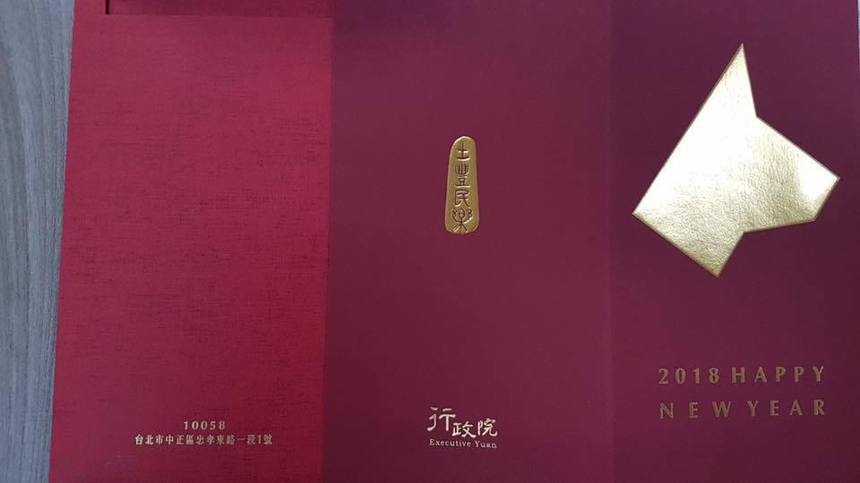 行政院昨發送行政院長賴清德署名的賀年卡給立委。記者周佑政/翻攝