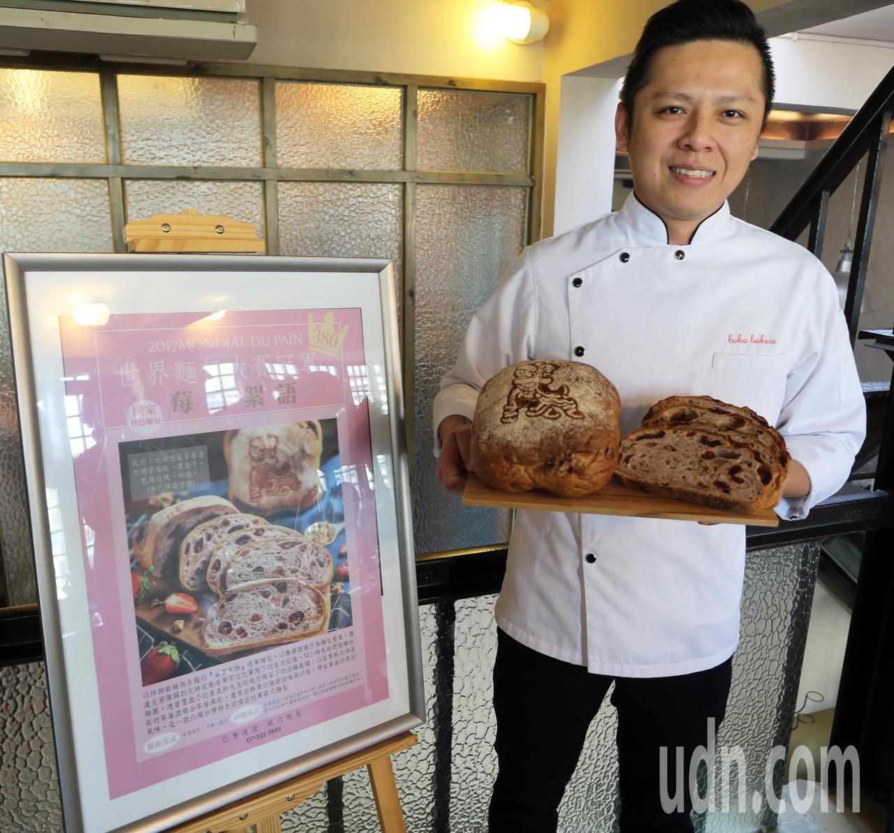 選用在地食材,台灣麵包師陳耀訓勇奪2017世界麵包賽冠軍,其中這款冠軍麵包「莓香...