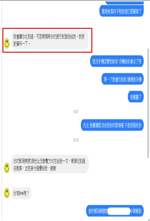 劉姓男子專騙網路賣家,約定購買電腦及手機,面交時出示網銀預約轉帳畫面,得手後取消...