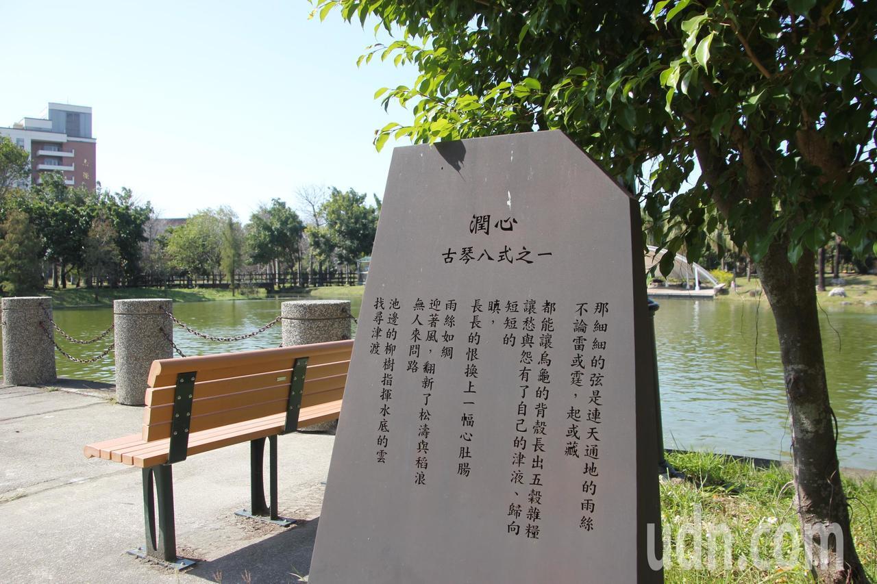 蠡澤湖畔詩碑,可細細品味講座教授、詩人「蕭蕭」蕭水順的作品。記者林宛諭/攝影