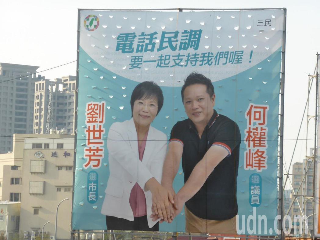 立委劉世芳與議員聯手衝刺黨內初選民調的最新街頭看板才掛上去約兩星期,如今她決定退...