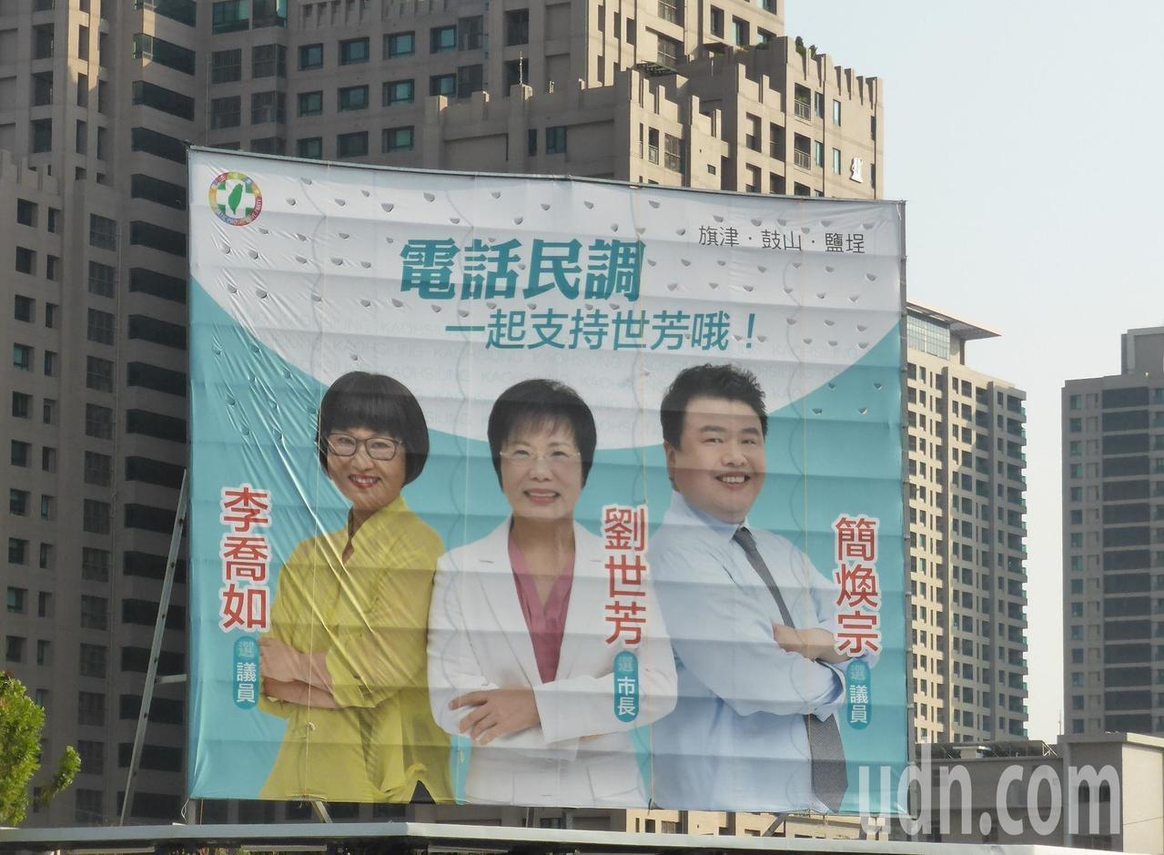 立委劉世芳決定退出高市長民進黨初選,她與議員聯手出擊的最新街頭看板才掛上去約兩星...