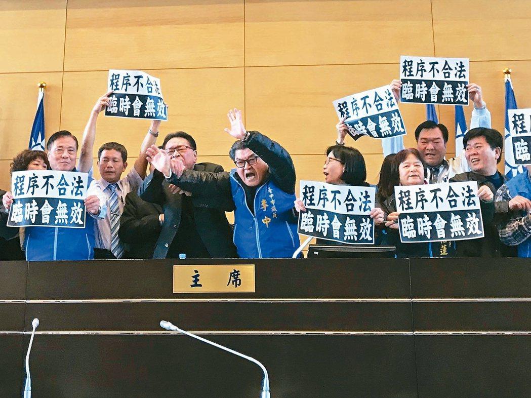 台中市議會昨召開臨時會,續審未審完的總預算案,因政黨協商破局,國民黨議員霸占主席...