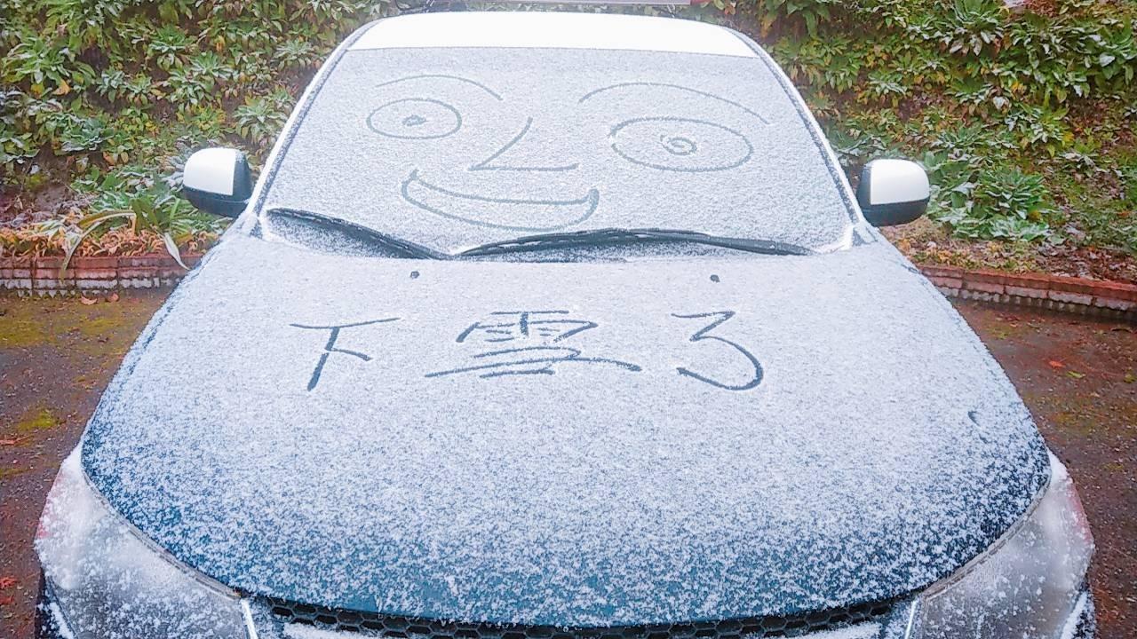 全台最高的台東縣關山警察分局向陽派出所,從十一日凌晨即大雪紛飛。圖/關山警分局提...