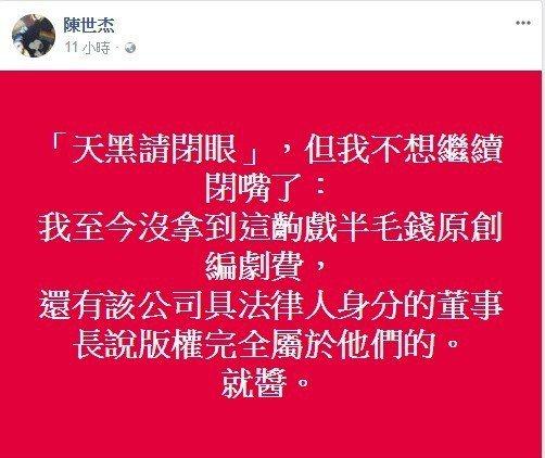 圖/翻攝自陳世杰臉書