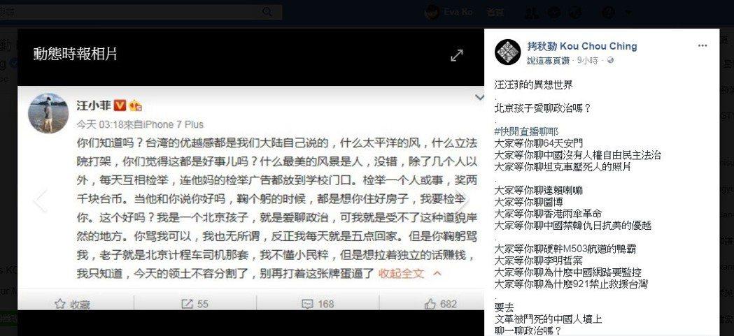 拷秋勤在臉書公開發文批汪小菲的微博發言。圖/翻攝自臉書。