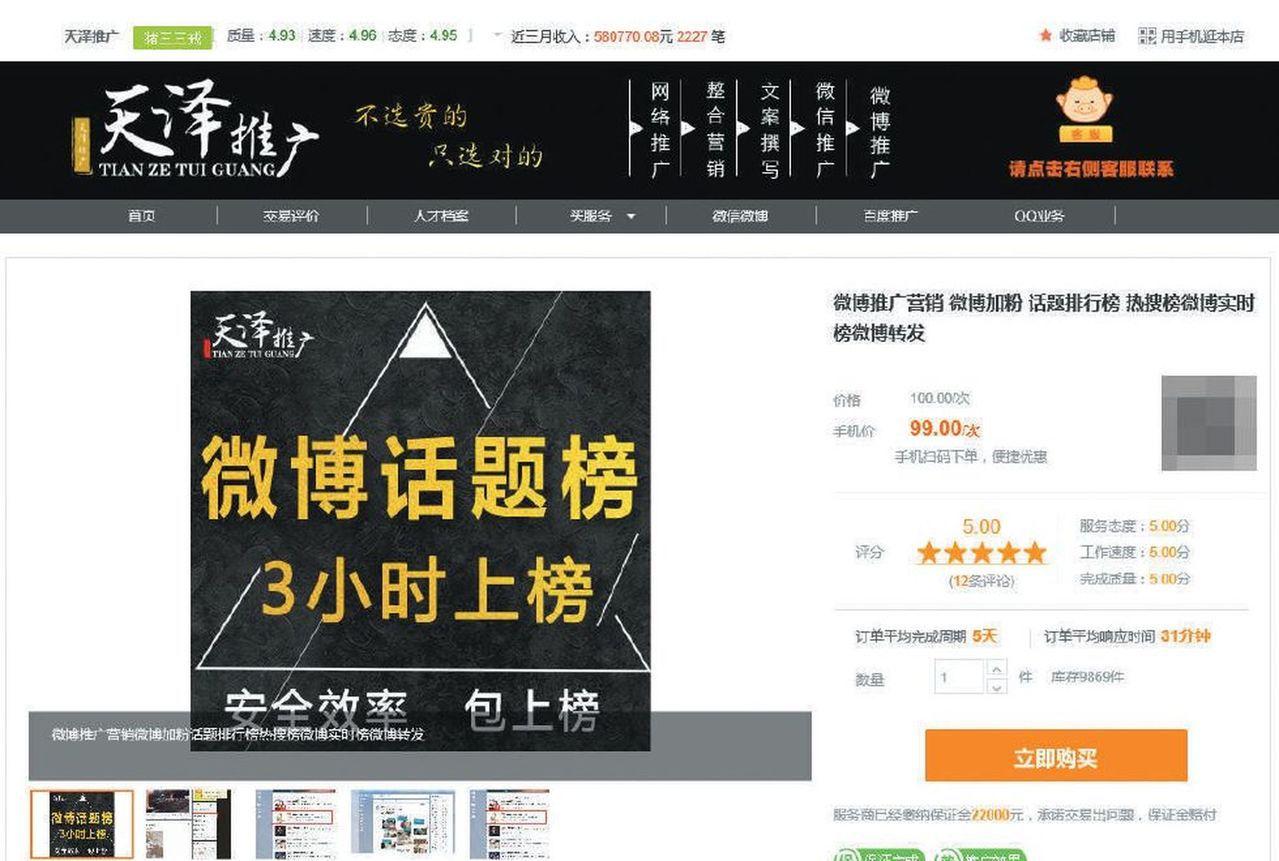 """新浪微博""""刷榜""""60萬進熱搜前十。世界日報記者葉玉鏡/攝影"""