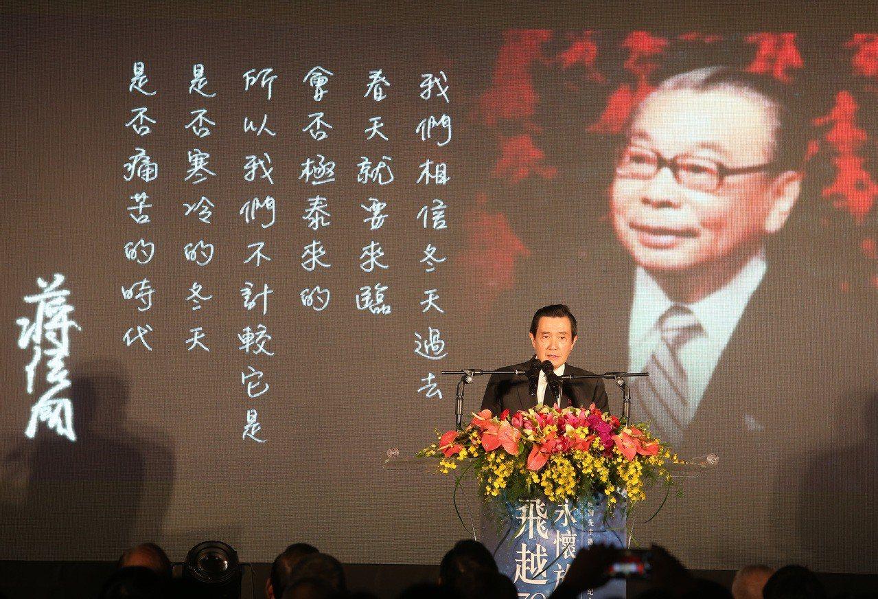 國民黨上午舉行故總統蔣經國逝世30週年紀念大會,前主席馬英九出席,緬懷經國先生,...
