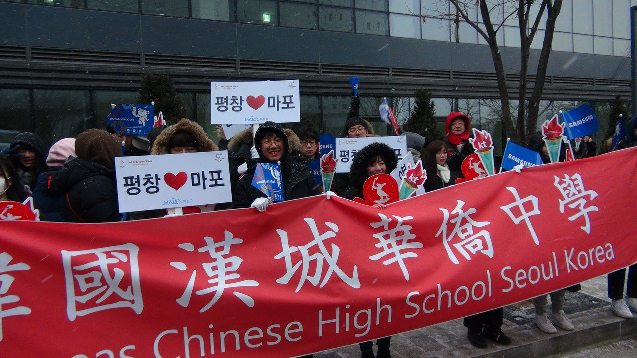 漢城僑中學生為平昌冬奧聖火傳遞加油。 中央社