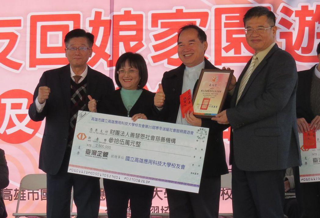 高應大校長楊慶煜(右一)、校友會總會長蔡正富(左一)將校友們的熱心捐款捐給慈善機...