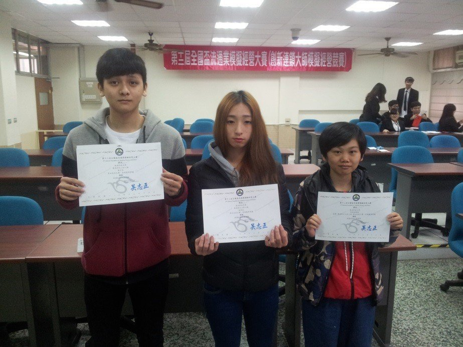 東南科技大學行銷與流通管理系學生,獲第十二屆全國盃流通業模擬經營大賽決賽。 東南...