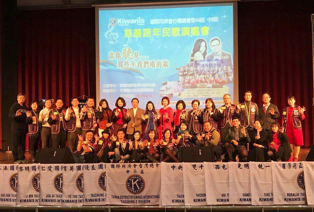 國際同濟會中B區慈善跨年民歌演唱會,全體參與會員幹部合影。 楊逢峮/攝影