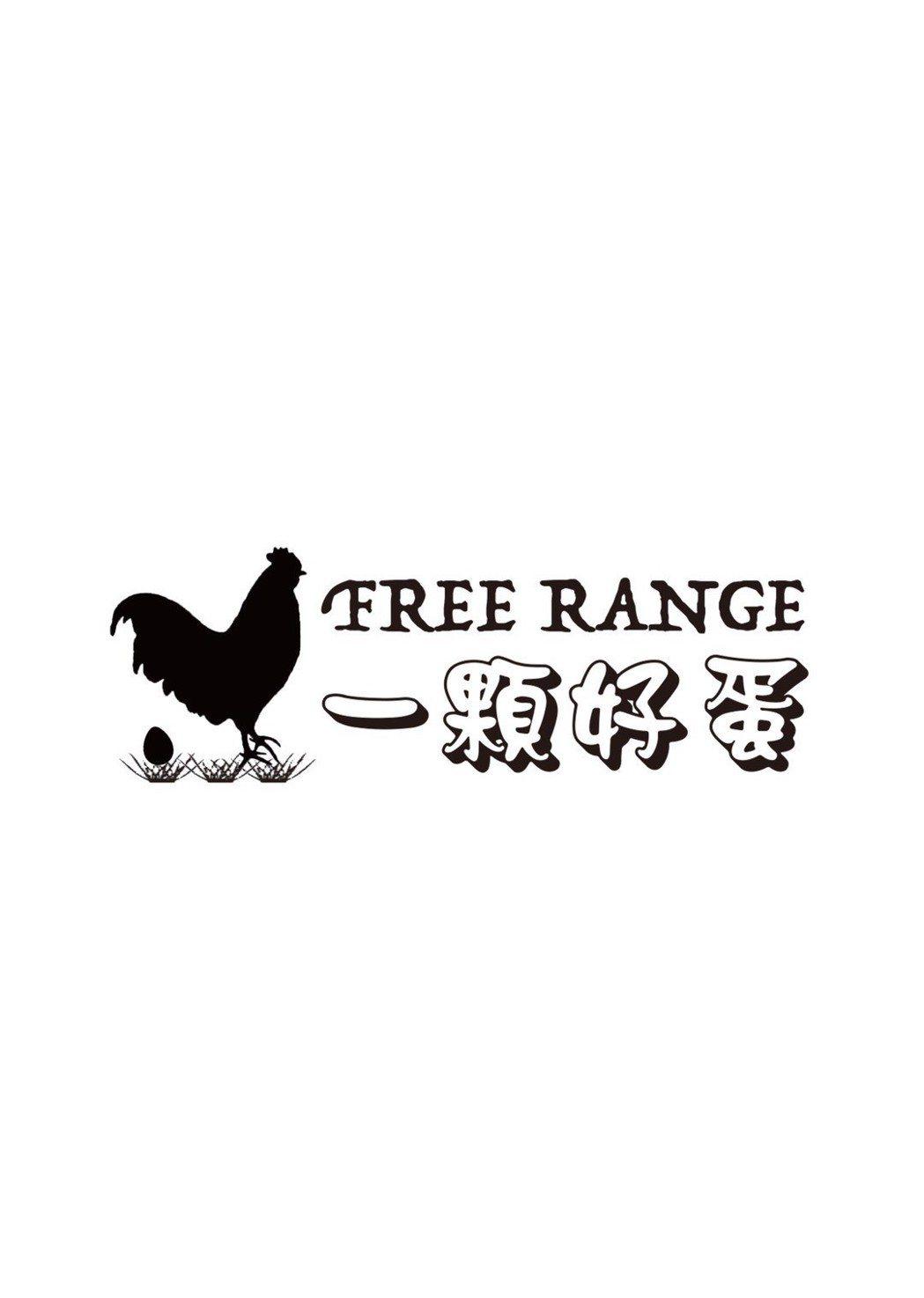 「一顆好蛋」營養價值,目前推出有田園蛋、幸福蛋、極品養生蛋及無毒乳酸蛋等品項,大...