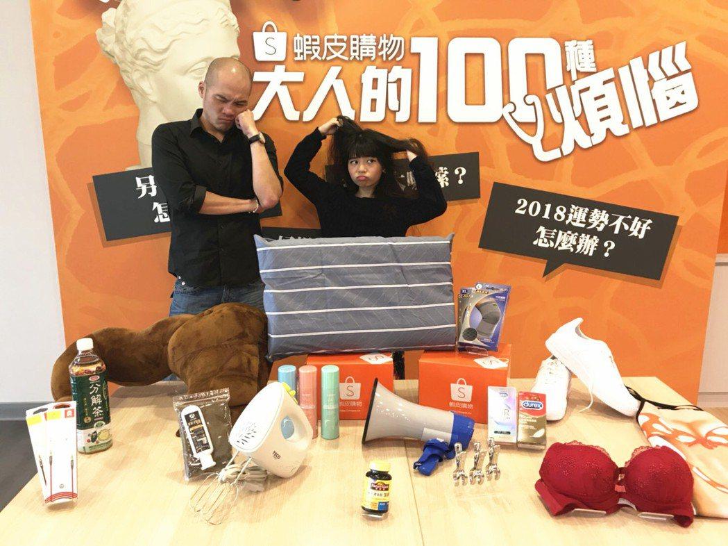 大人的100種煩惱,蝦皮購物建議創意商品一秒解憂免煩惱。 圖/蝦皮購物提供