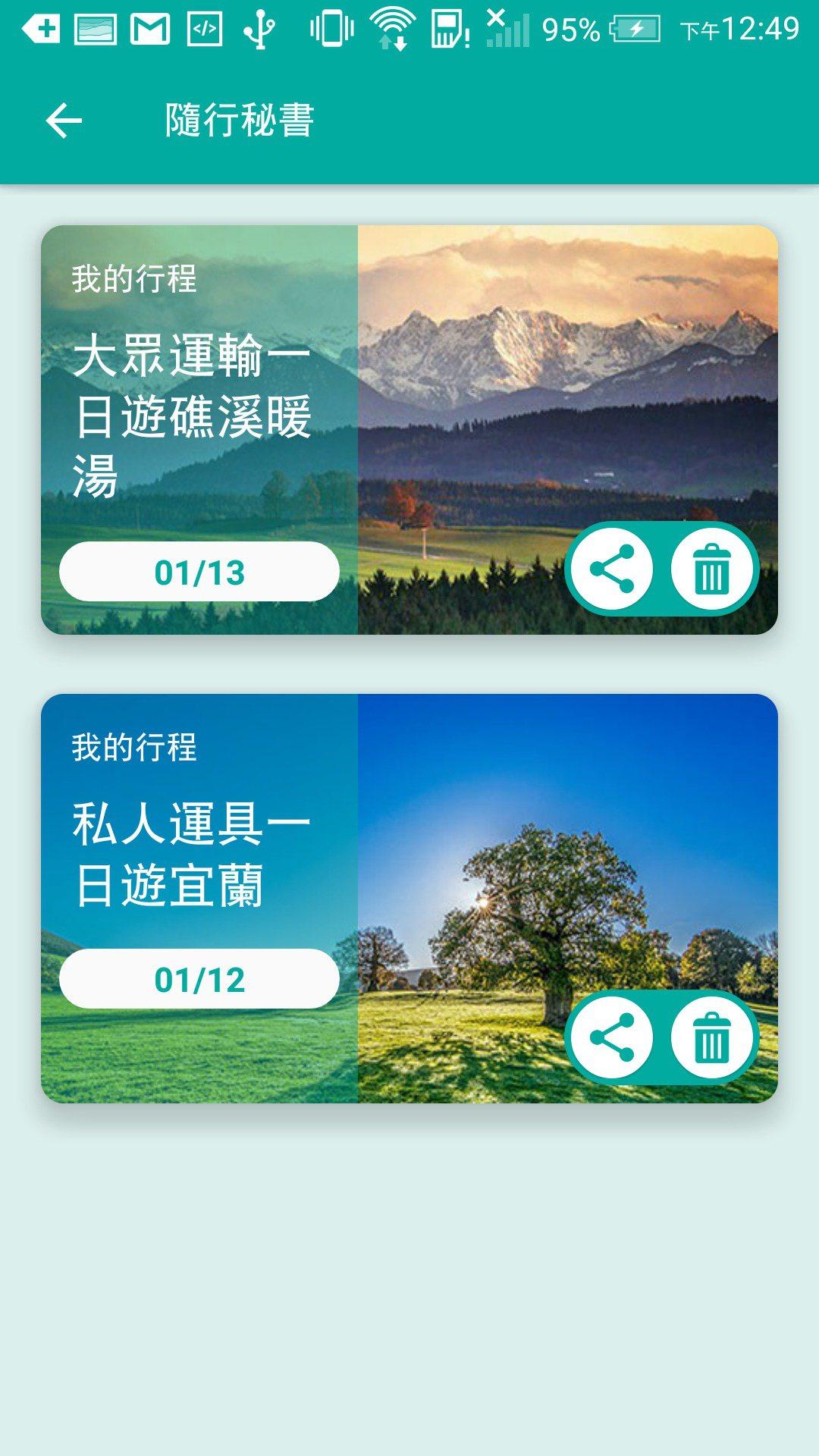 全新預約國道旅行APP「U Maji」。圖/交通部提供