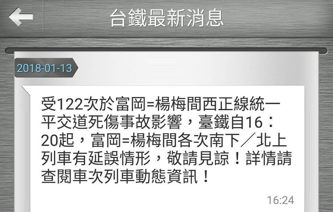 臺鐵北上自強號在桃園市富岡─楊梅段發生事故,臺鐵在官網發布消息提醒旅客注意。記者...