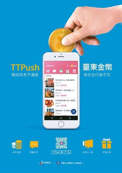 台東縣政府推出訊息推播App「TTPush」,只要閱讀縣政訊息,就可收集虛擬「台...