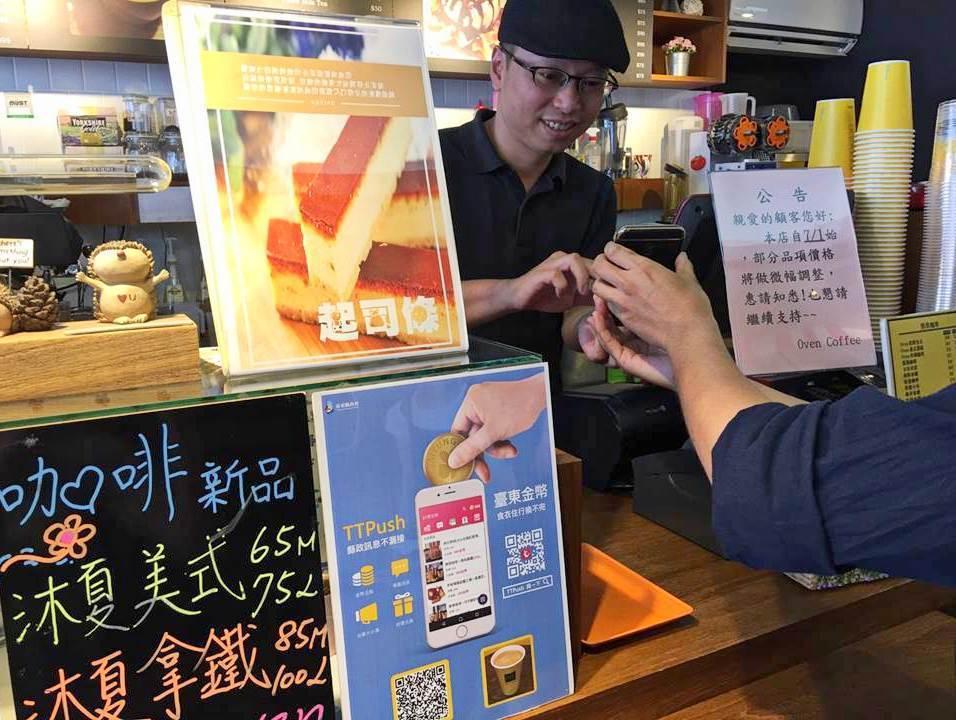 民眾可以利用台東金幣消費購物。 記者羅紹平/攝影