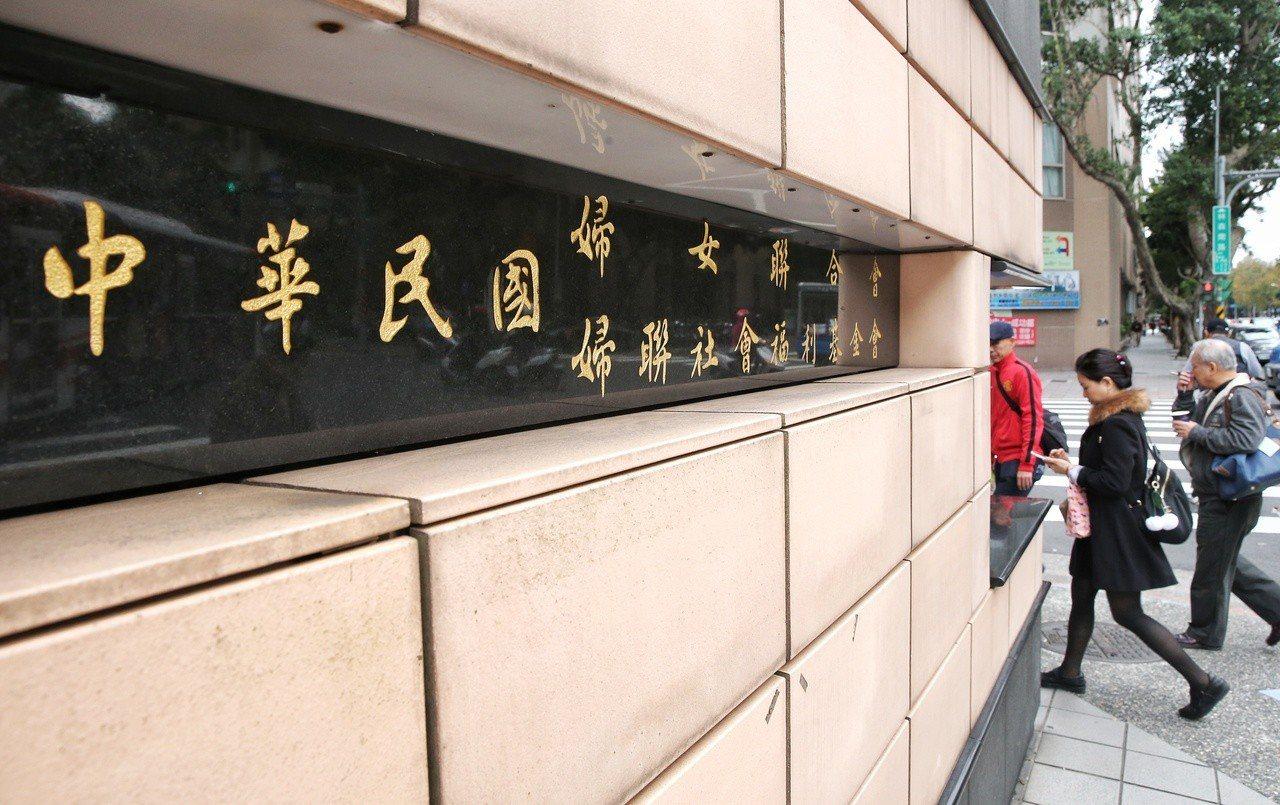 圖為婦聯會外觀。記者鄭清元/攝影