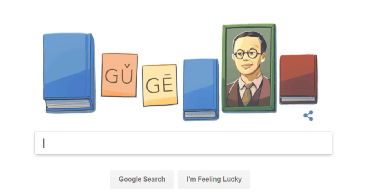 谷歌塗鴉紀念中國異議學者周有光