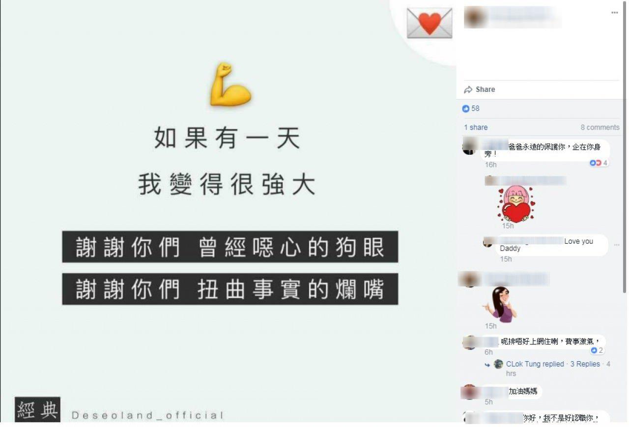 港受虐女童鼓勵媽媽「不用怕,有我在」。圖/取自臉書