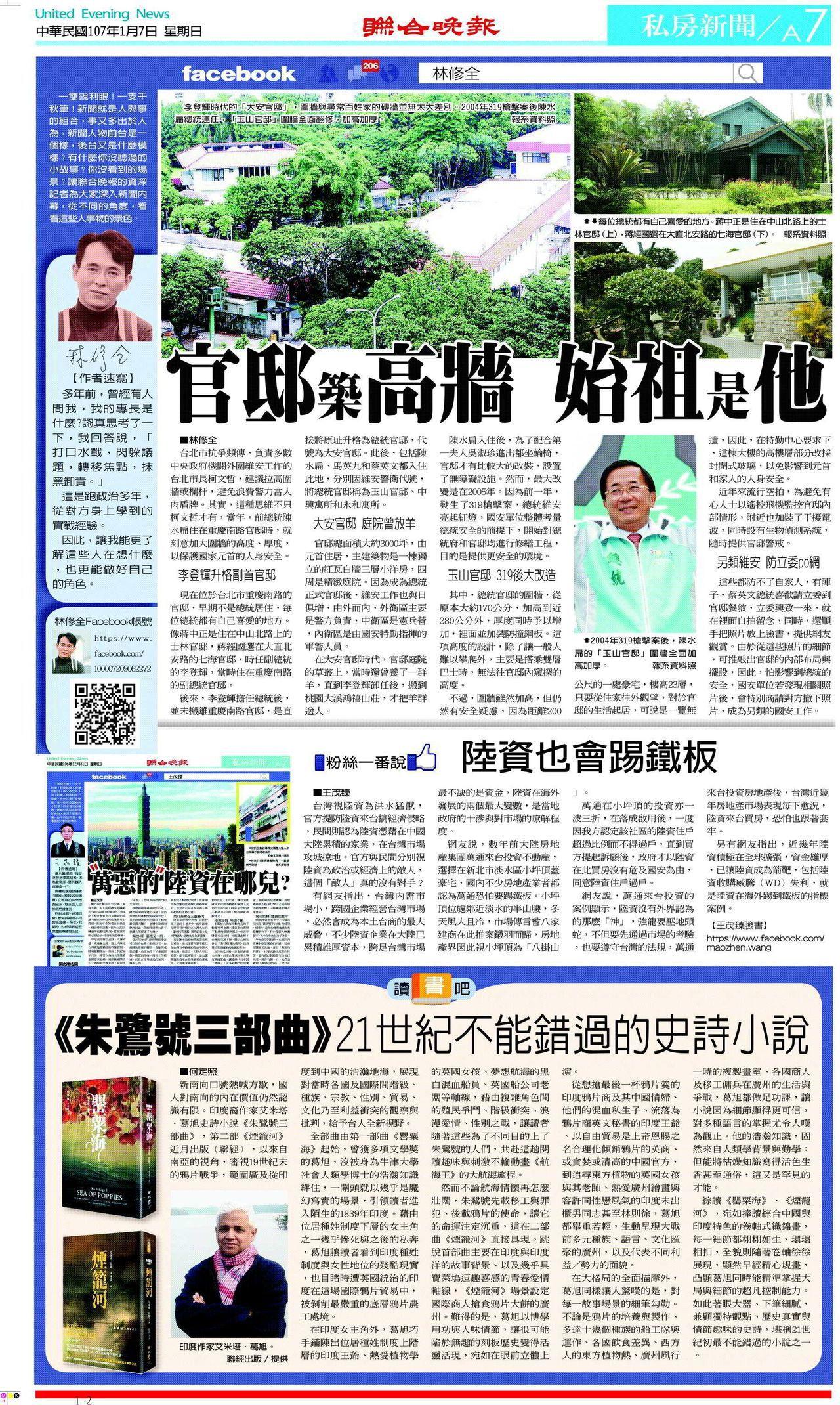 上周介紹總統官邸圍牆加高的新聞,其實,近年來最先拉高圍牆是時任副總統呂秀蓮的官邸...