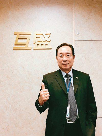 互盛總經理翁國華表示,互盛轉型採用兩個策略,一個是「固本與延伸」,另一個是「擴增...