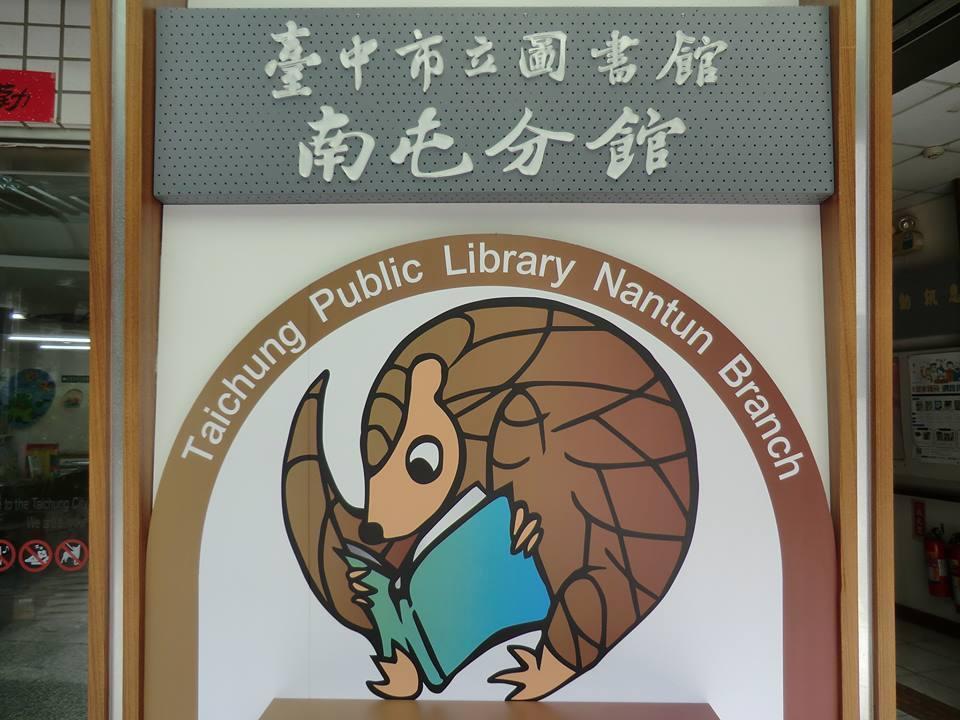 台中南屯地區的吉祥物是穿山甲。 圖片提供/台中市立圖書館南屯分館