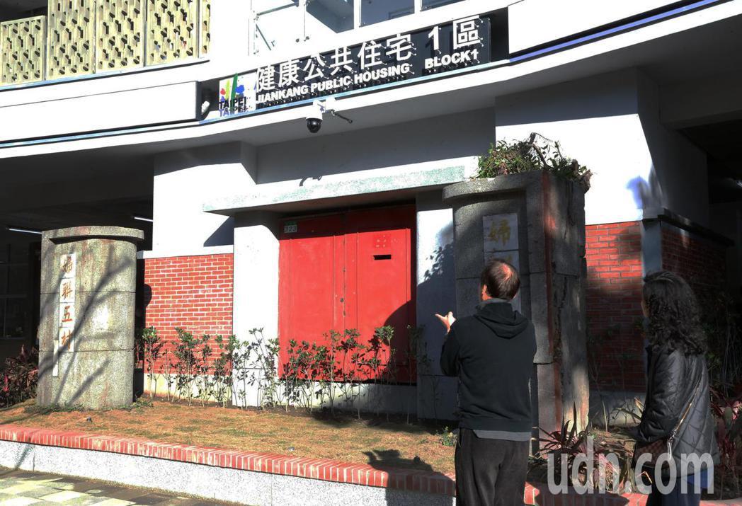 位於台北市松山區健康路、三民路口的健康公共住宅,由原本是眷村的婦聯五村改建,並特...