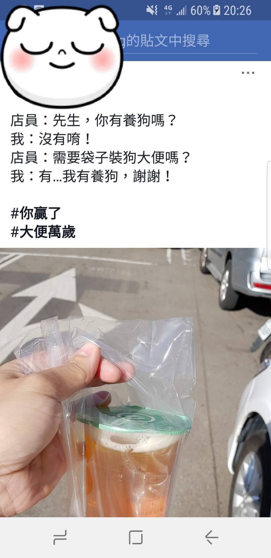 擴大限塑政策元旦已上路,但有店家仍提供免費塑膠袋,但向消費者說這是「遛狗裝排泄物...