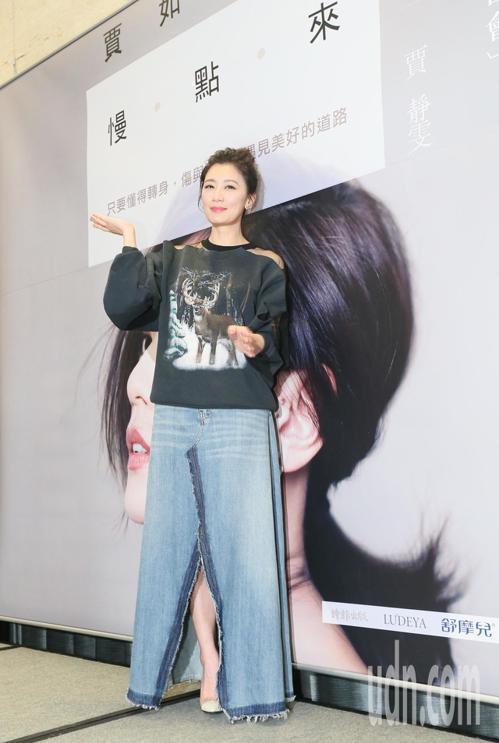 藝人賈靜雯發表新書,分享媽媽經。記者許正宏/攝影